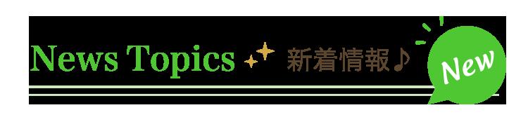 松島新地・九条の高収入求人アルバイト新着情報