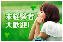 松島新地・九条の高収入求人アルバイトが初めての方へ